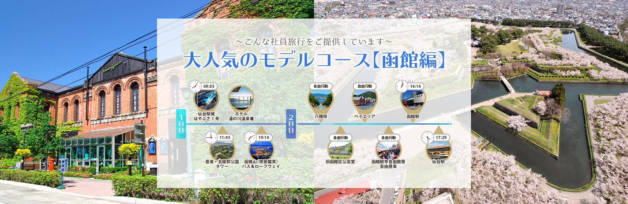 函館に行く国内社員旅行【モデルコース決定版】