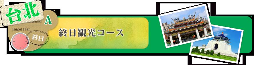 台北A 終日観光コース