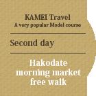 Hakodate morning market free walk