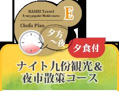 E ナイト九份観光&<br>夜市散策コース